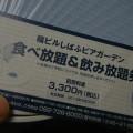 福ビル・ビアガーデンチケット