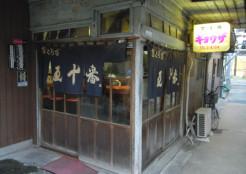 ギョウザ・五十番/久留米