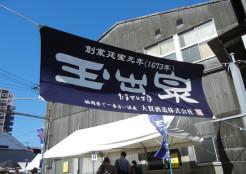 大賀酒造・蔵開き【2013・秋】