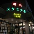 焼肉・スタミナ亭