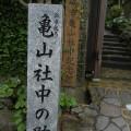 亀山社中の跡・長崎市内