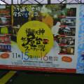 福岡・屋台フェスティバル2014