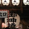 十日恵比須神社・福岡