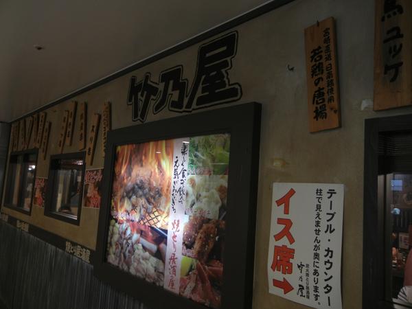 JR博多駅・竹乃屋