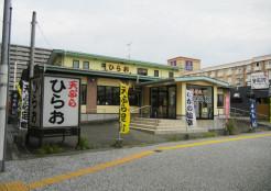 天ぷらひらお・貝塚店