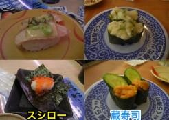 スシロー vs 蔵寿司