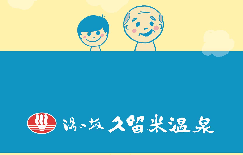 Kurume onsen