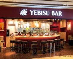 YEBISU BAR・博多1番街店の外観