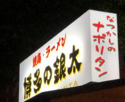 屋台・博多の銀太の記事のキャッチ画像