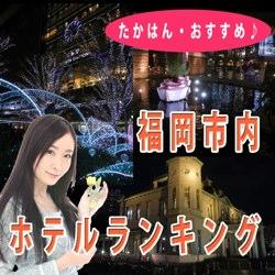 福岡ホテルランキング